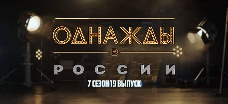 Однажды в России 7 сезон 19 выпуск