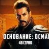 Основание Осман 48 серия
