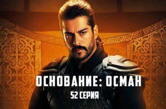 осман 52 серия