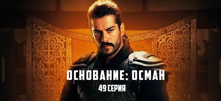 Основание Осман 49 серия