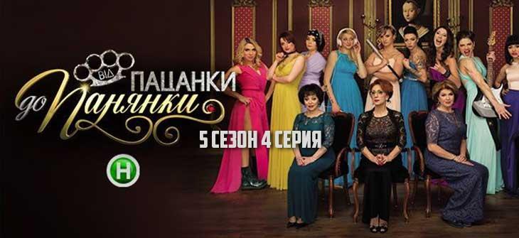 Пацанки Украина 5 сезон 4 выпуск