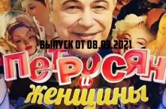 Петросян и женщины 08.03.2021