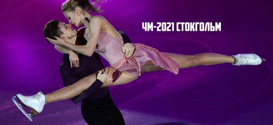 фигурное катание показательные выступления 28.03.2021