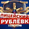 Полицейский с Рублевки 3 сезон 4 серия