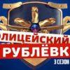 Полицейский с Рублевки 3 сезон 2 серия