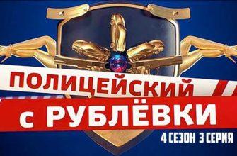 Полицейский с Рублевки 4 сезон 3 серия