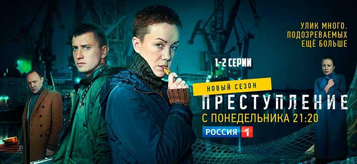 Преступление 2 сезон 1 и 2 серии