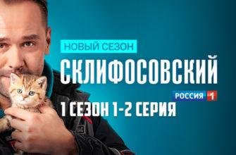 склифосовский 1 сезон 1-2 серия