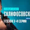 склифосовский 1 сезон 3-4 серия