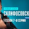 склифосовский 1 сезон 7-8 серия