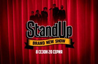Stand up 8 сезон 20 выпуск