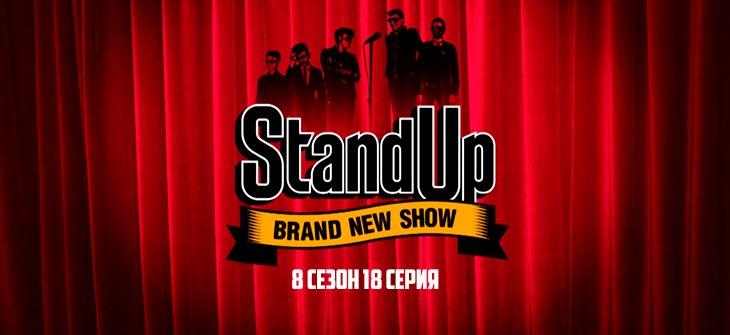 Stand Up 8 сезон 18 выпуск