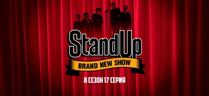 Stand up 8 сезон 17 выпуск
