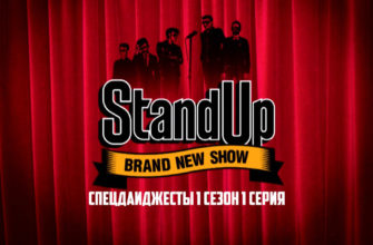 STAND UP СПЕЦДАЙДЖЕСТЫ-2021 1 СЕЗОН 1 СЕРИЯ смотреть онлайн