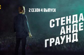 Стендап андеграунд 2 сезон 4 выпуск