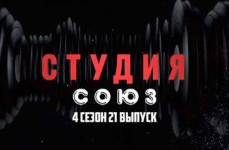 Студия Союз 4 сезон 21 выпуск