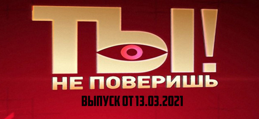 ты не поверишь - скандалы 13.03