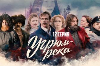 Угрюм-река 12 серия
