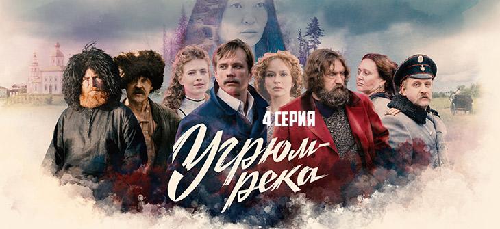 Угрюм-река 4 серия