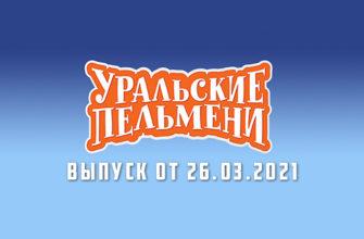 Уральские Пельмени от 26.03.2021 смотреть онлайн