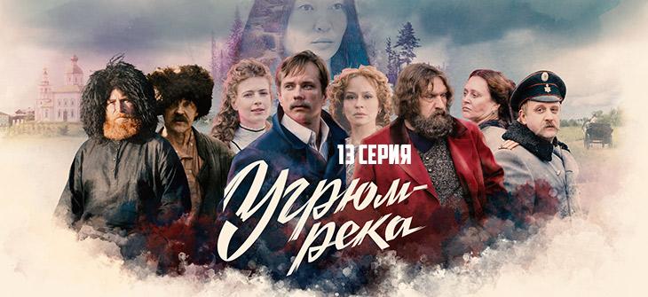 Угрюм-река 13 серия