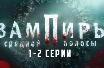 Вампиры средней полосы 1-2 серия