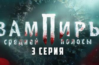 Вампиры средней полосы 3 серия