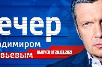 Вечер с Владимиром Соловьевым выпуск от 28.03.2021