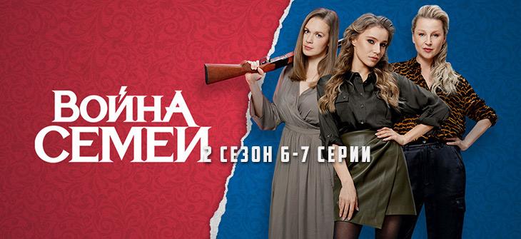 война семей 2 сезон 6-7 серия