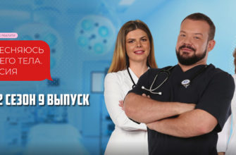 Я стесняюсь своего тела Россия 2 сезон 9 выпуск