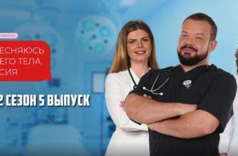 Я стесняюсь своего тела Россия 2 сезон 5 выпуск