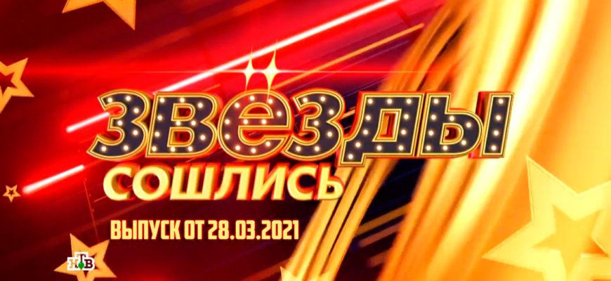 звезды сошлись 28.03