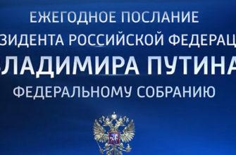 Президент Владимир Путин в 12:00