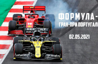 Формула-1 Гран-при Португалии 02.05.2021