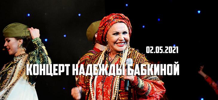 Концерт Надежды Бабкиной 02.05.2021