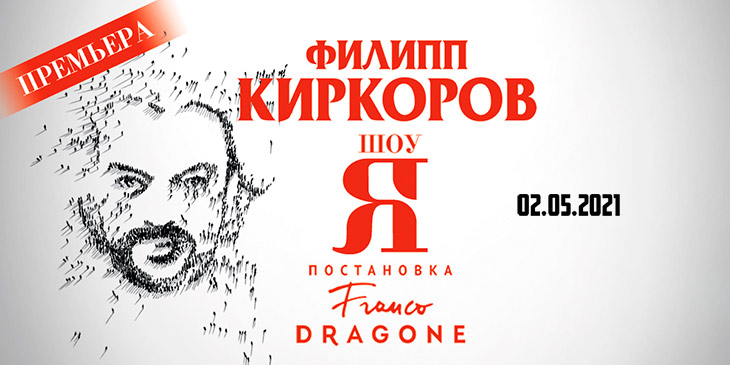 Шоу Киркорова 02.05.2021