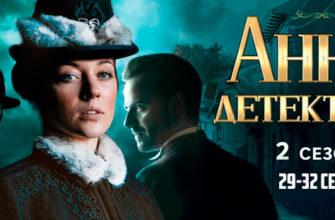 Анна-детектив 29-32 серии
