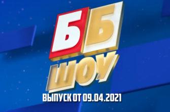 ББ шоу выпуск 09.04.2021
