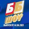 ББ шоу выпуск 14.04.2021