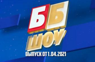 ББ шоу выпуск 1.04.2021