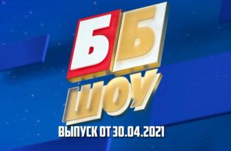 ББ шоу выпуск 30.04.2021