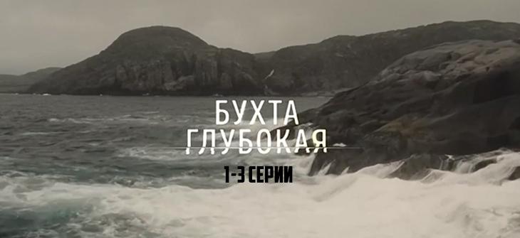 Бухта Глубокая 1 2 3 серия