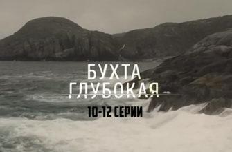 Бухта Глубокая 10 11 12 серия