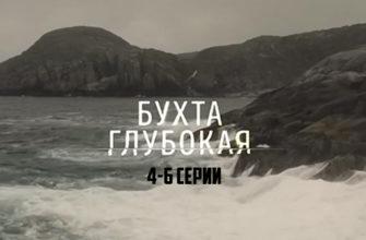 Бухта Глубокая 4 5 6 серия