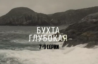 Бухта Глубокая 7 8 9 серия