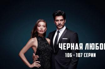 черная любовь 106-107