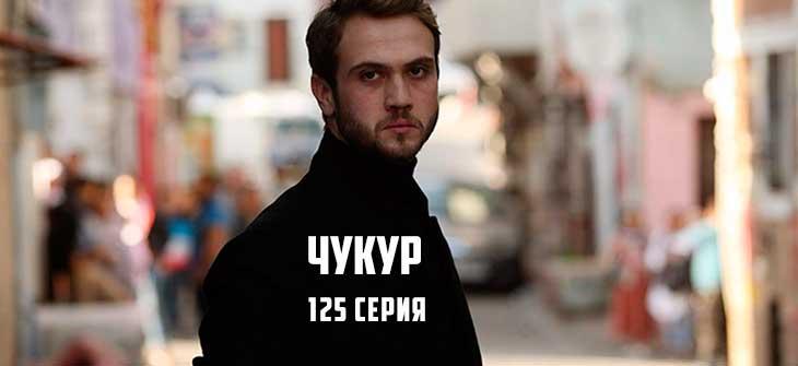 чукур 125 серия