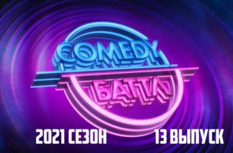 Камеди баттл сезон 2021 выпуск 13 от 16.04.2021