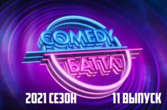 Камеди баттл сезон 2021 выпуск 11 от 02.04.2021
