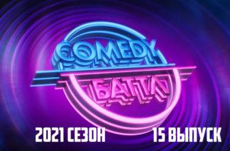 Камеди баттл сезон 2021 выпуск 15 от 30.04.2021